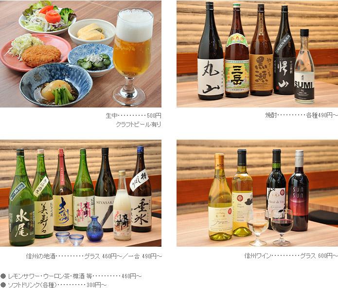ビール、焼酎、信州の地酒、信州ワインなど