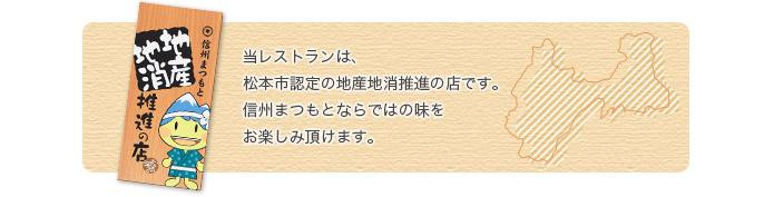 松本市認定の地産地消推進の店